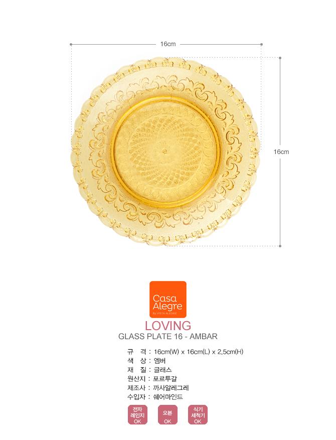 사이즈:16cm x 16cm x 2.5cm /재질:글래스